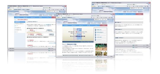 りんくう翔南高等学校様のホームページ