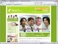 八尾市の住宅リフォーム会社
