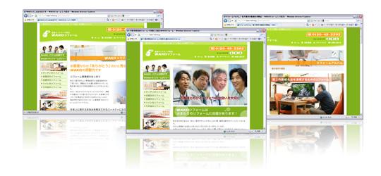 WAKOリフォーム様のホームページ