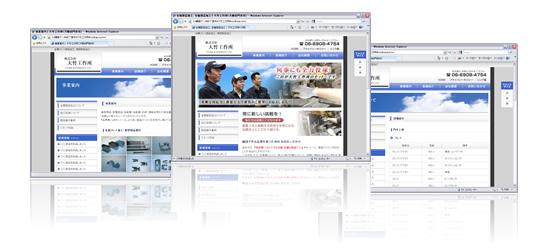 大竹工作所様のホームページ
