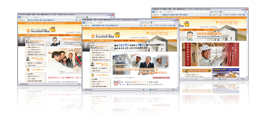 テクノデータハウス様のホームページ