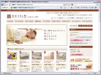 泉州タオルの通販サイト