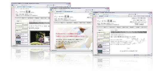 フューネラル花蓮様のホームページ