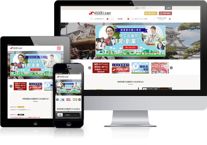 岸和田商工会議所 様のホームページ