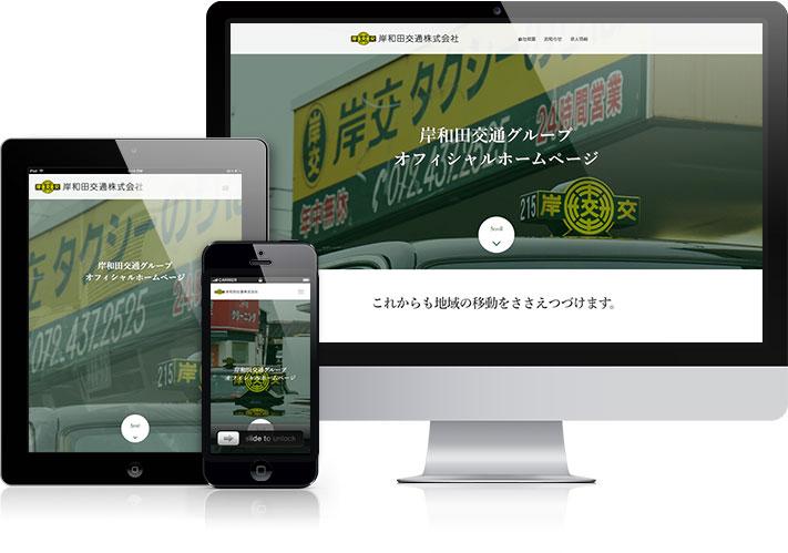 岸和田交通株式会社 様のホームページ
