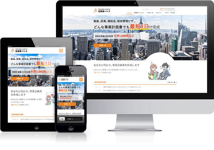 起業家バンク 様のホームページ
