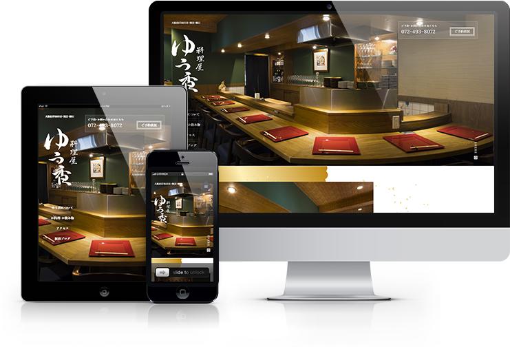 料理屋 ゆう香様のホームページ
