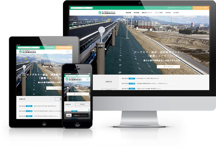 谷口産業株式会社様のホームページ