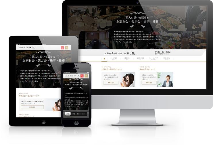 株式会社庄八様のホームページ