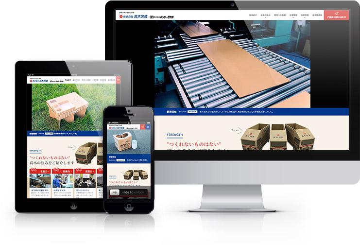株式会社高木包装様のホームページ