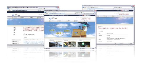 タイセイ電設様のホームページ