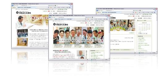 太田忍工務店様のホームページ