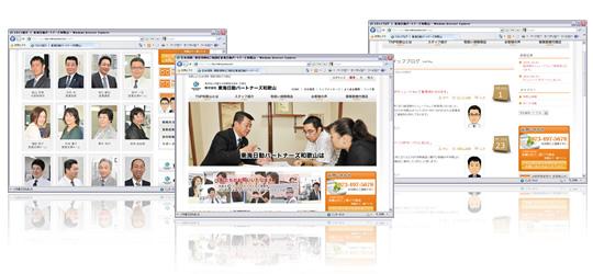 東海日動パートナーズ和歌山様のホームページ