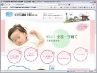 エコチル調査大阪ユニットセンター
