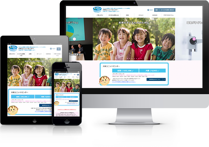 大阪母子医療センター(エコチル調査)様のホームページ