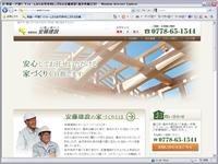 福井県鯖江市の新築一戸建て・リフォーム