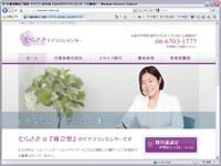 大阪市平野区の居宅介護事業所・ケアプランセンター