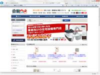 業者向け住宅設備機器ネットショップ