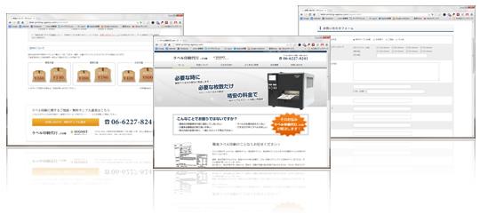 ラベル印刷代行.com様のホームページ