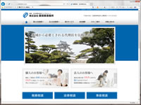 岸和田市の保険事務所
