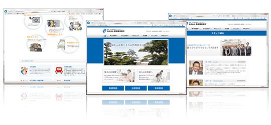 奥保険事務所様のホームページ