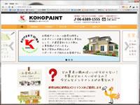 大阪府周辺の屋根塗装、外壁塗装ならコーホーにお任せ