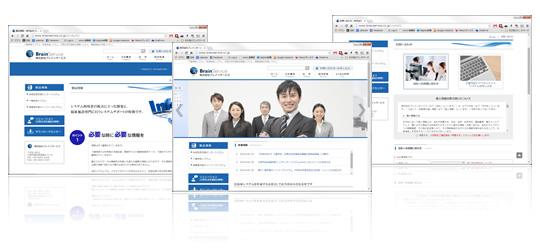 株式会社ブレインサービス様のホームページ