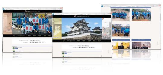 岸和田中央ライオンズクラブ様のホームページ