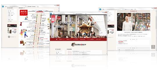 岸和田駅前通商店街様のホームページ