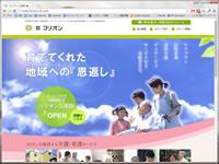 訪問看護、訪問介護、デイサービスを岸和田で展開