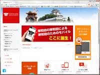岸和田市のモバイル通信サービス会社