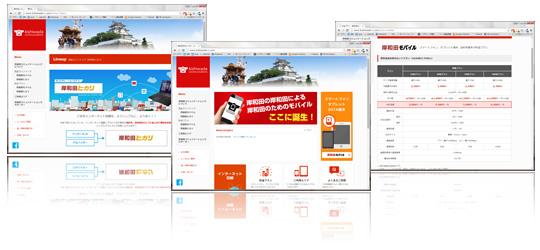 岸和田コミュニケーションズ様のホームページ