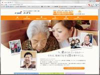 岸和田にて訪問介護・看護サービス、老人ホームを運営しております