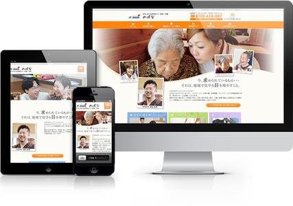 保険医療福祉サービス「のばな」様のホームページ