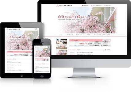 大阪府立桜塚高等学校様のホームページ