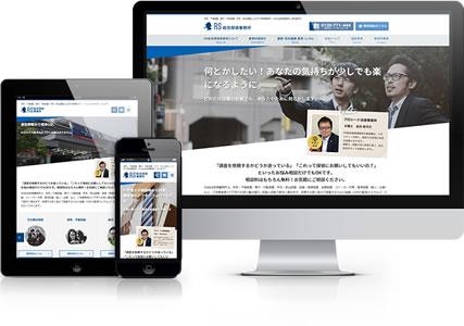 RS総合探偵事務所様のホームページ