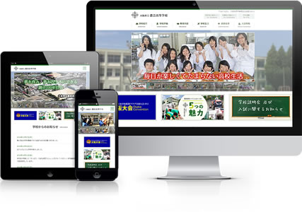 大阪府立農芸高等様のホームページ