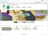 奈楽県靴下工業協同組合