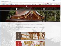 夜疑神社の公式ホームページ