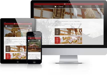 夜疑神社様のホームページ