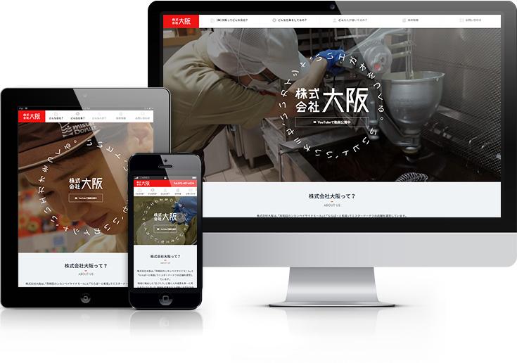 株式会社大阪様のホームページ