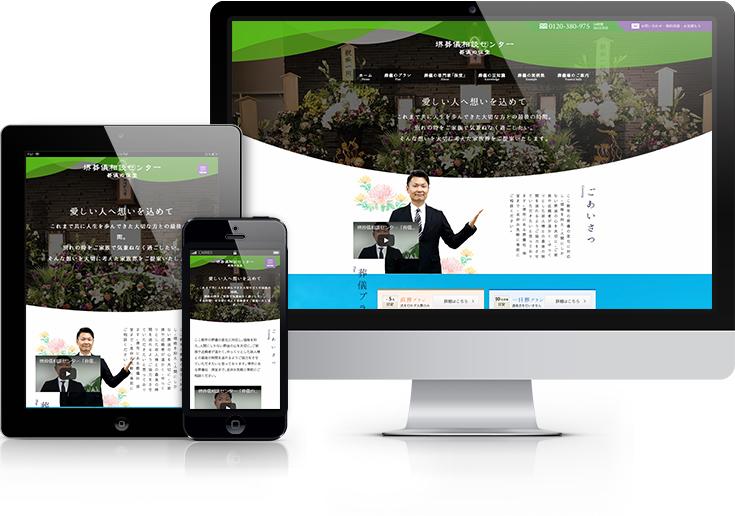 堺葬儀相談センター 葬儀の保堂様のホームページ