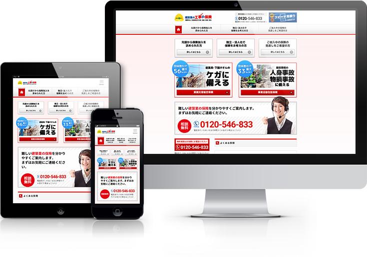 建設業の工事保険様のホームページ