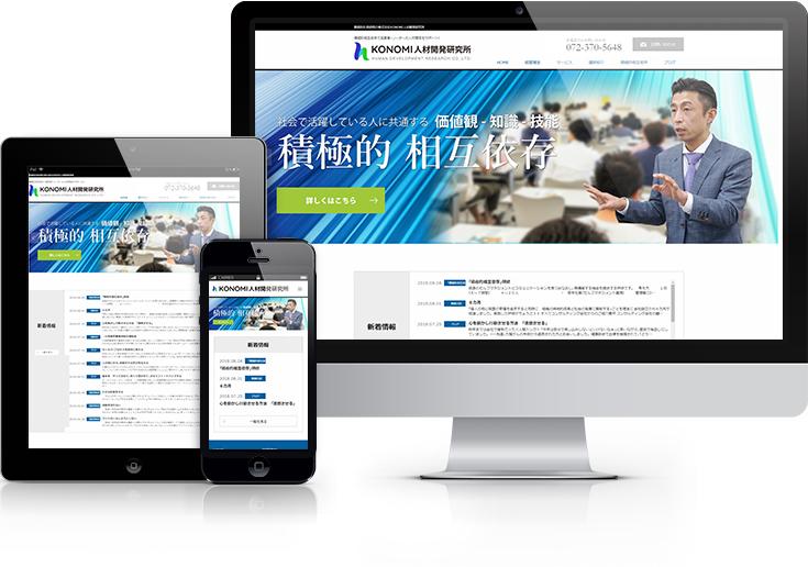 KONOMI人材開発研究所様のホームページ