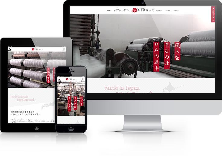 平正繊維工業様のホームページ
