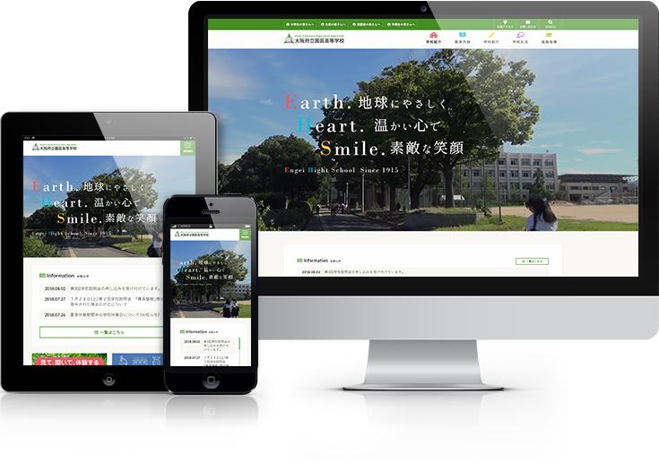 大阪府立園芸高等学校様のホームページ