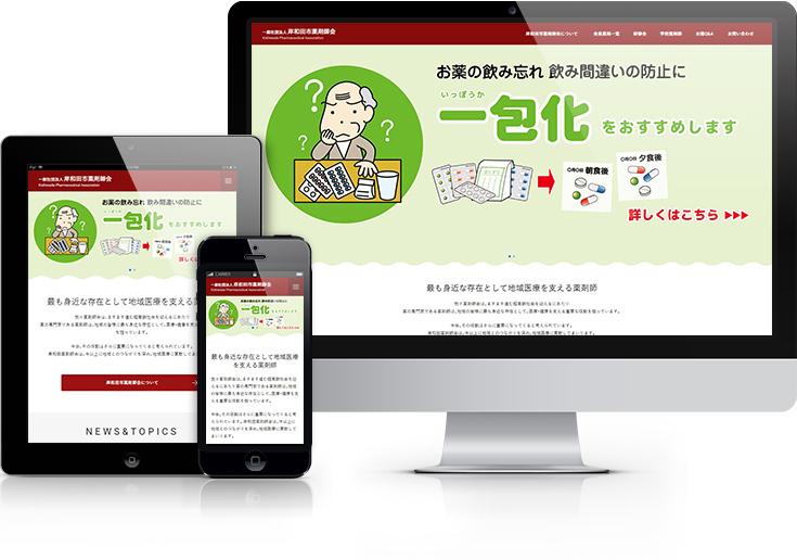 岸和田市薬剤師会様のホームページ