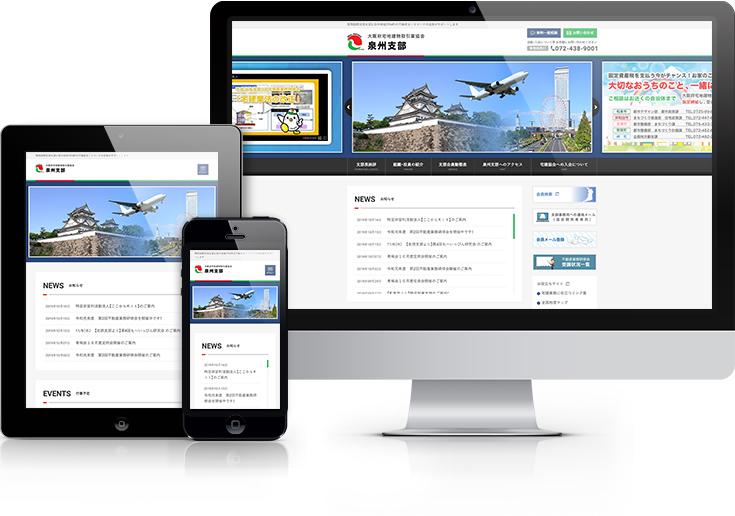 大阪府宅地建物取引業協会 泉州支部様のホームページ