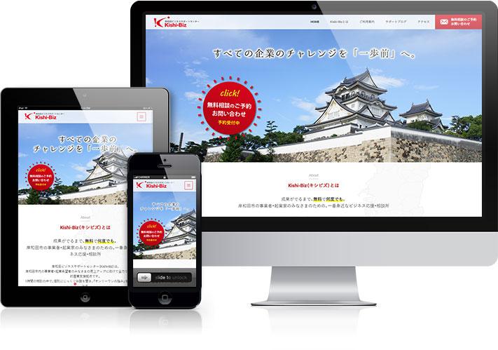 Kishi-Biz(キシビズ)様のホームページ