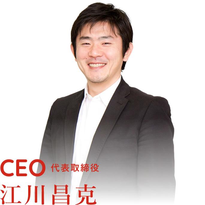 代表取締役社長 江川昌克